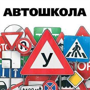 Автошколы Судогды